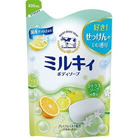 ミルキィ シトラスソープの香り 詰替用【400ml】(牛乳石鹸)【ボディケア/ボディソープ】