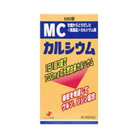 (限定特価 送料無料)【第3類医薬品】MCカルシウム 【500錠】(ゼリア新薬)【ビタミン剤/体質改善/マリオンカルシウム】