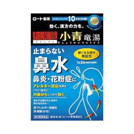 【第2類医薬品】新・ロート小青竜湯錠[2]  【80錠】(ロート製薬)
