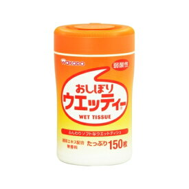 おしぼりウエッティー【150枚】(アサヒグループ食品)【ウェットティッシュ/手拭き】