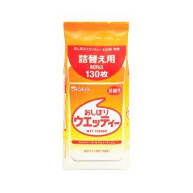 おしぼりウエッティー詰替え用【130枚】(アサヒグループ食品)【ウェットティッシュ/手拭き】