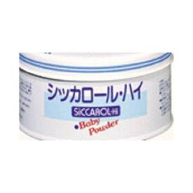 シッカロール・ハイ缶【160g】(アサヒグループ食品)【ベビー用品/ベビースキンケア】