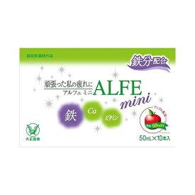 【指定医薬部外品】アルフェ ミニ 【50ml×10本】(大正製薬)【ビタミン剤/肌荒れ】