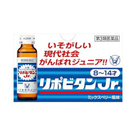 【第3類医薬品】リポビタンJr. 【50ml×10本】(大正製薬)【ビタミン剤/子供用】