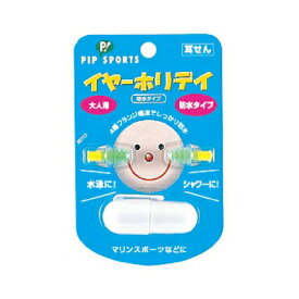 ピップイヤーホリディ防水:タイプ 【1組】(ピップ)【医療用品】