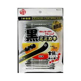 国産良品 黒ミミカキ綿棒 50本袋【1本包装】(山洋)【耳かき/綿棒】