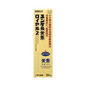 【第2類医薬品】ユンケル黄帝ロイヤル2 【50ml】(佐藤製薬)【ドリンク剤/肉体疲労】