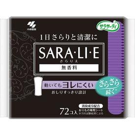【期間特売】サラサーティSara・li・e(さらりえ) 無香料 【72個入】(小林製薬)【生理用品/おりものシート】