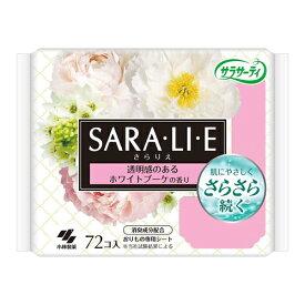 サラサーティSara・li・e(さらりえ) ホワイトブーケの香り 【72個入】(小林製薬)【生理用品/おりものシート】