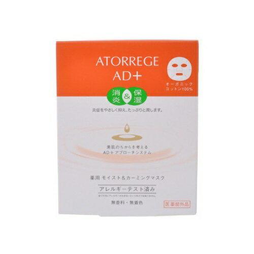 【医薬部外品】アトレージュAD+薬用モイスト&カーミングマスク【5枚入】(アンズコーポレーション)