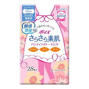ポイズ さらさら素肌 パンティライナー ロング190 無香料 【28枚入】(日本製紙クレシア)【尿とりパッド/軽失禁パッド】