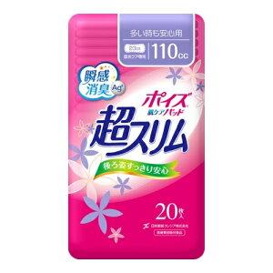 ポイズ 肌ケアパッド超スリム 多い時も安心用 【20枚入】(日本製紙クレシア)【尿とりパッド/軽失禁パッド】