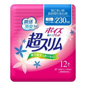 ポイズ 肌ケアパッド超スリム 特に多い時・長時間も安心用 【12枚入】(日本製紙クレシア)【尿とりパッド/軽失禁パッド】