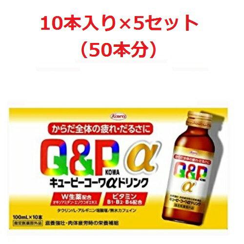 【指定医薬部外品】キューピーコーワαドリンク【100mL×10本×5セット】(興和)
