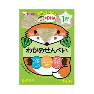 1歳からのおやつ+DHA わかめせんべい【3袋】(アサヒグループ食品(和光堂))