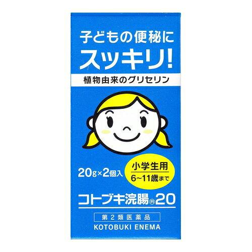 【第2類医薬品】コトブキ浣腸20 【20g×2個】(ムネ製薬)