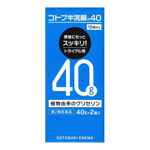 【第2類医薬品】コトブキ浣腸40 【40g×2個】(ムネ製薬)