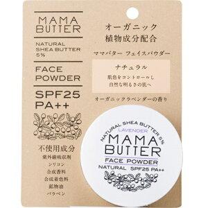 MAMA BUTTER(ママバター) フェイスパウダー ナチュラル【8g】(ビーバイイー)【メイク】