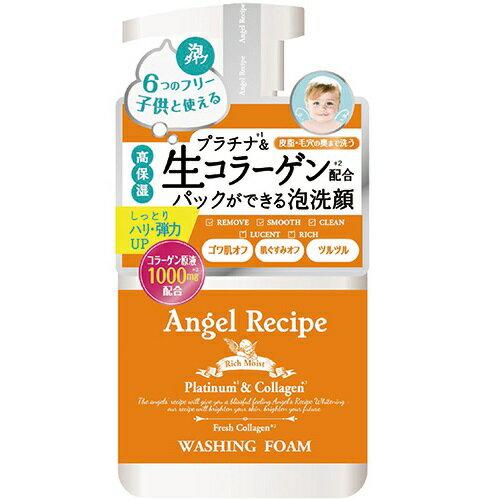 エンジェルレシピ リッチモイスト 泡洗顔【150ml】(ステラシード)