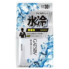 ギャツビー アイスデオドラント ボディペーパー 無香料 徳用 【30枚入】(マンダム)【MEN'S】