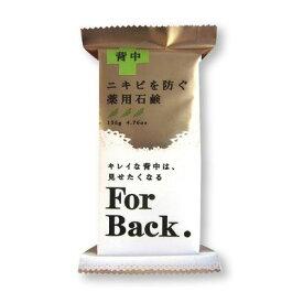 薬用石鹸 ForBack 【135g】(ペリカン石鹸)【ボディケア/ボディソープ】