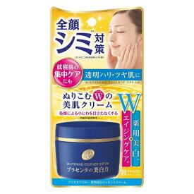 プラセホワイター薬用美白エッセンスクリーム 【55g】(明色化粧品)【フェイスケア/美白】