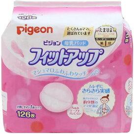 母乳パッド フィットアップ【126枚】(ピジョン)【ベビー用品/産前・産後用品】