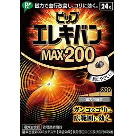 ピップエレキバンMAX200 【24粒】(ピップ)【肩こり・腰痛】