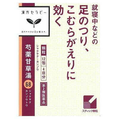 【第2類医薬品】「クラシエ」漢方芍薬甘草湯エキス顆粒【12包】(クラシエ薬品)