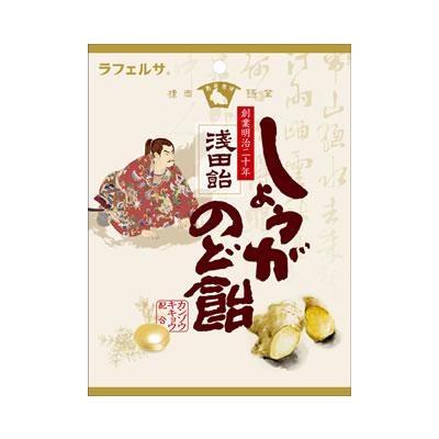 ラフェルサ しょうがのど飴【80g】 (浅田飴)