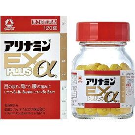 【第3類医薬品】アリナミンEXプラスα 【120錠】 (武田薬品工業)【ビタミン剤/肉体疲労】