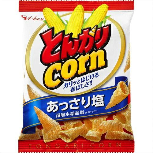 とんがりコーン あっさり塩 【21g×20個】(ハウス食品)