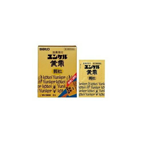 【第3類医薬品】ユンケル黄帝顆粒【38包】(佐藤製薬)【ビタミン剤/肉体疲労】
