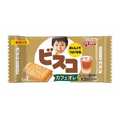 (取り寄せ商品 納期1〜2週間)ビスコ ミニパック カフェオレ 【5枚入×20個】(グリコ)