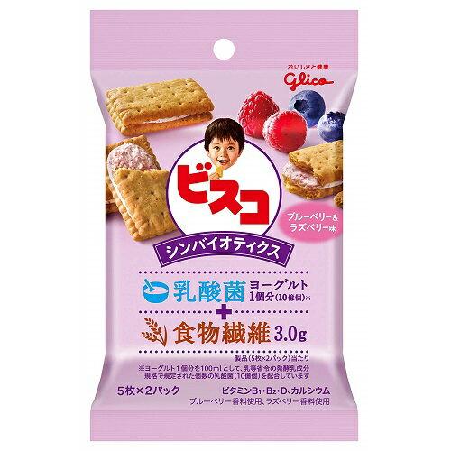 ビスコ シンバイオティクス ブルーベリー&ラズベリー味 【10枚入×10個】(グリコ)【お菓子】