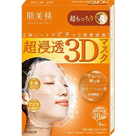 【数量限定特価/期間特売】肌美精 超浸透3Dマスク(超もっちり) 【4枚】(クラシエホームプロダクツ)【フェイスケア/フェイスマスク】