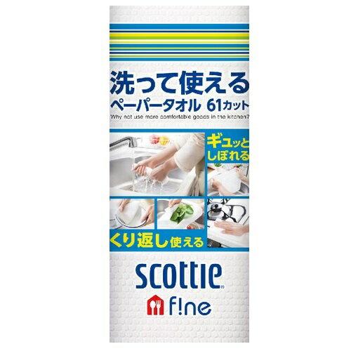 【期間特売】スコッティ ファイン 洗って使えるペーパータオル 61カット 1ロール 【1個】(クレシア)