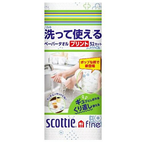 【期間特売】スコッティ ファイン 洗って使えるペーパータオル プリント52カット 1ロール 【1個】(クレシア)