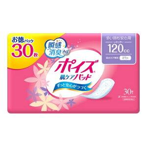 ポイズ 肌ケアパッド 多い時も安心用 【30枚入】(日本製紙クレシア)【尿とりパッド/軽失禁パッド】