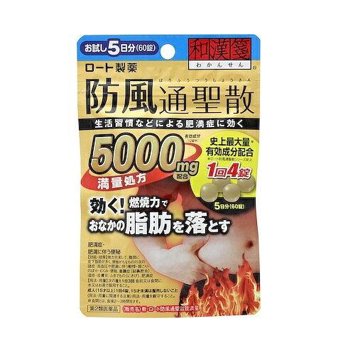 【第2類医薬品】新・ロート防風通聖散錠満量 【60錠】(ロート製薬)