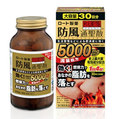【第2類医薬品】新・ロート防風通聖散錠満量 【360錠】(ロート製薬)