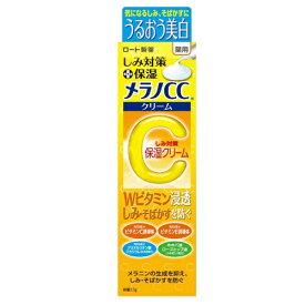 【医薬部外品】メラノCC 薬用しみ対策 保湿クリーム 【23g】(ロート製薬)【フェイスケア/美白】