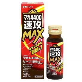 マカ4400速攻MAX【50ml】【性機能改善】