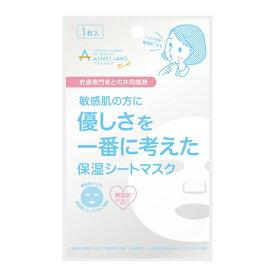 アクネスラボ モイスチャーフェイスマスク 【22ml×1枚】(アクネスラボ)【フェイスケア/アクネ・ニキビ】