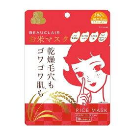 BEAUCLAIR(ビュクレール)お米マスク 【10枚】(エイチ・アンド・ビー・ラボ)【フェイスケア/フェイスマスク】