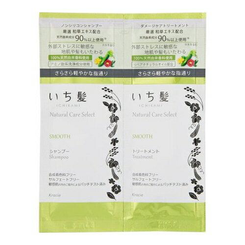いち髪 Natural Care Select スムースシャンプー&トリートメント ミニパウチ  【1セット】(クラシエホームプロダクツ)【ヘアケア/ダメージケア】