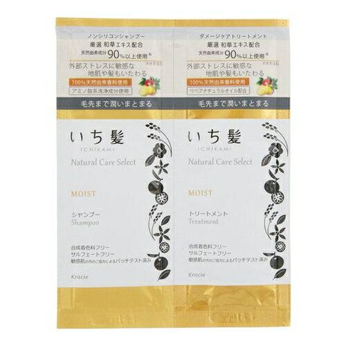 いち髪 Natural Care Select モイストシャンプー&トリートメント ミニパウチ  【1セット】(クラシエホームプロダクツ)【ヘアケア/ダメージケア】