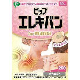 ピップエレキバンfor mama 【12粒】(ピップ)【肩こり・腰痛】