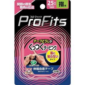 プロフィッツ くっつくテーピング 幅25mm 【1個】(ピップ)