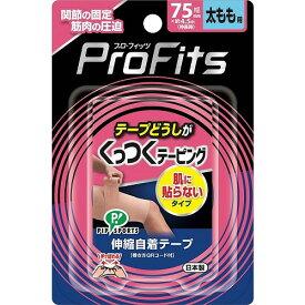 プロフィッツ くっつくテーピング 幅75mm 【1個】(ピップ)